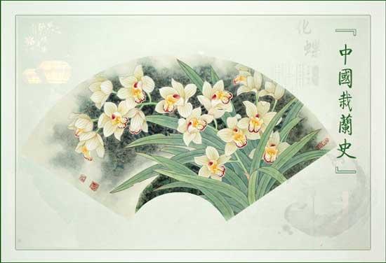 中国栽兰史